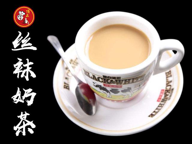 港式丝袜奶茶