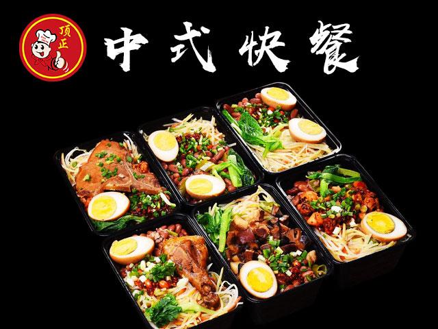 中式快餐培训